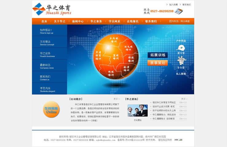 宿迁华之企业管理咨询有限公司网站建设项目