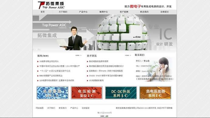 南京拓微集成电路有限公司-网站建设案例