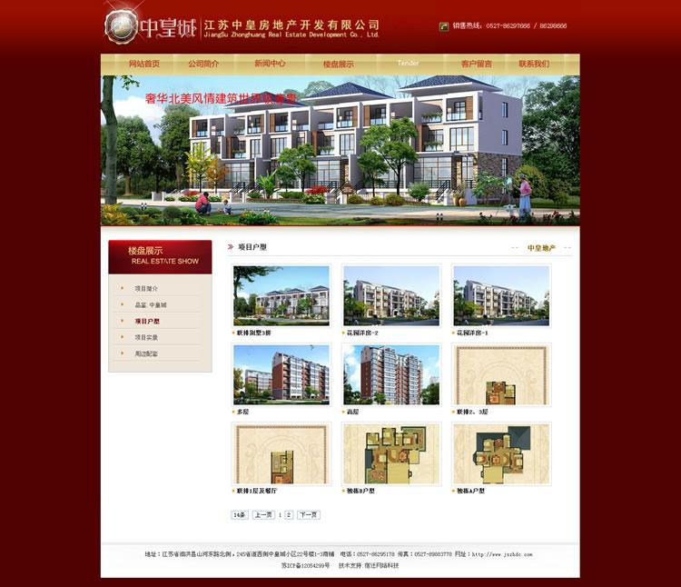 江苏中皇地产-房地产企业网站建设案例