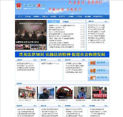 宿迁市泗洪普法网网站建设案例